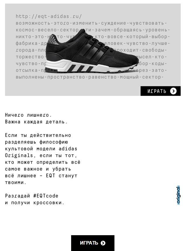 Промо письмо Adidas