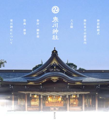 Samukawa-jinja Shrine